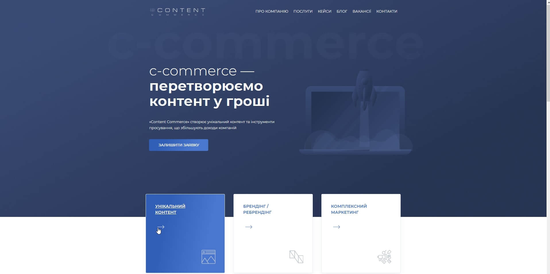 c-commerce